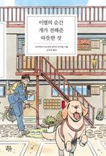 도서 이미지 - 이별의 순간 개가 전해준 따뜻한 것