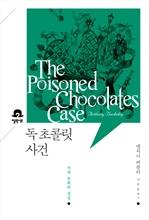 도서 이미지 - 독 초콜릿 사건