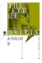 도서 이미지 - 오시리스의 눈