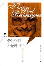 도서 이미지 - 붉은 머리 가문의 비극