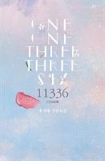 도서 이미지 - 11336(일일삼삼육)
