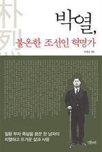 도서 이미지 - 박열, 불온한 조선인 혁명가