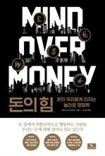 도서 이미지 - 돈의 힘