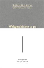 도서 이미지 - 세계사라는 참을 수 없는 농담
