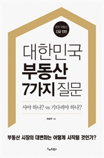 도서 이미지 - 대한민국 부동산 7가지 질문