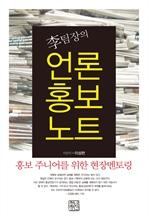 도서 이미지 - 李팀장의 언론홍보노트