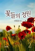 도서 이미지 - 꽃들의 정원