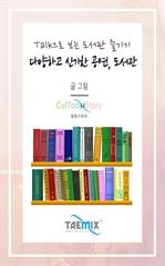 도서 이미지 - Talk으로 보는 도서관 즐기기 다양하고 신기한 공연, 도서관