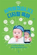 도서 이미지 - 시작하겠습니다, 디지털 육아