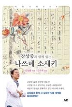 도서 이미지 - 강상중과 함께 읽는 나쓰메 소세키