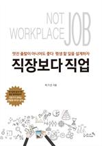 도서 이미지 - 직장보다 직업