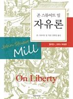 도서 이미지 - 자유론