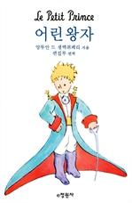 도서 이미지 - 어린 왕자