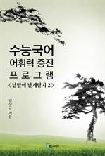 도서 이미지 - 수능 국어 어휘력 증진 프로그램 낱말에 날개달기 2