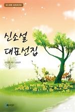도서 이미지 - 신소설 대표선집