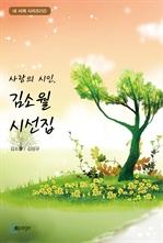 도서 이미지 - 사랑의 시인, 김소월 시선집