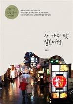 도서 이미지 - 세 가지 맛 일본여행