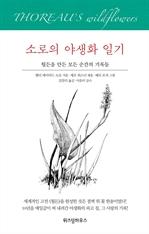 도서 이미지 - 소로의 야생화 일기 - 월든을 만든 모든 순간의 기록들
