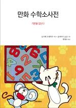 도서 이미지 - 만화 수학소사전