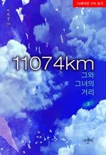 도서 이미지 - 11074km (그와 그녀의 거리)