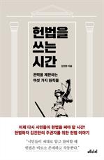 도서 이미지 - 헌법을 쓰는 시간