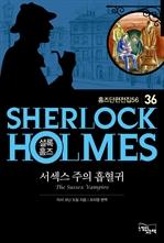 도서 이미지 - 셜록 홈즈 36 - 서섹스의 흡혈귀 (홈즈 단편 전집 56)