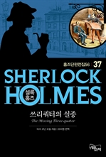 도서 이미지 - 셜록 홈즈 37 - 쓰리쿼터의 실종 (홈즈 단편 전집 56)