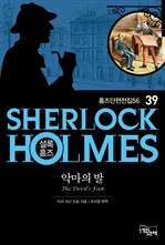 도서 이미지 - 셜록 홈즈 39 - 악마의 발 (홈즈 단편 전집 56)