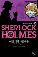 도서 이미지 - 셜록 홈즈 43 - 여섯개의 나폴레옹 (홈즈 단편 전집 56)