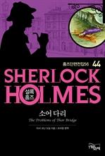 도서 이미지 - 셜록 홈즈 44 - 소어 다리 (홈즈 단편 전집 56)