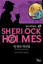 도서 이미지 - 셜록 홈즈 47 - 세 명의 개리뎁 (홈즈 단편 전집 56)