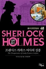 도서 이미지 - 셜록홈즈48-프랜시스 카팍스 여사의 실종 (홈즈단편전집56)
