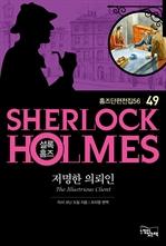 도서 이미지 - 셜록 홈즈 49 - 저명한 의뢰인 (홈즈 단편 전집 56)