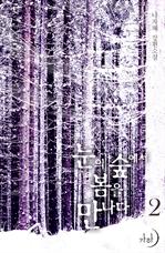 도서 이미지 - 눈의 숲에서 봄을 만나다