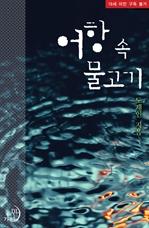 도서 이미지 - 어항 속 물고기