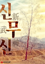 도서 이미지 - [합본] 신무신 (전7권/완결)