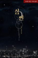 도서 이미지 - [합본] 심연 (전3권/완결)