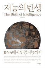 도서 이미지 - 지능의 탄생