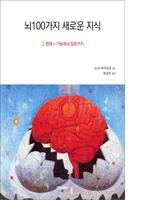 도서 이미지 - 뇌 100가지 새로운 지식