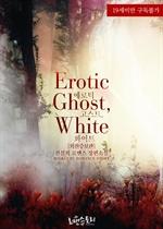 도서 이미지 - 에로틱 고스트, 화이트 (Erotic Ghost, White) (외전증보판)