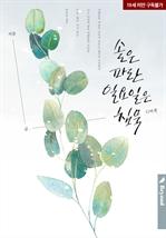 도서 이미지 - [BL] 솔은 파란 일요일은 침묵