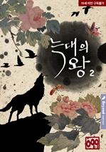 도서 이미지 - 늑대의 왕
