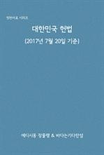 도서 이미지 - 대한민국 헌법