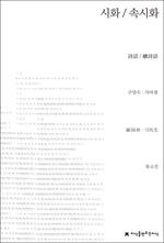 도서 이미지 - 시화 / 속시화