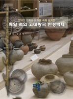 도서 이미지 - 베일 속의 고대왕국 한성백제