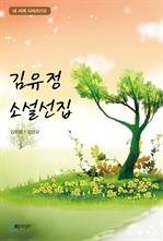 도서 이미지 - 김유정 소설선집