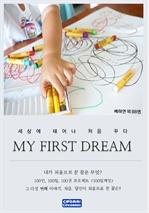 도서 이미지 - MY FIRST DREAM