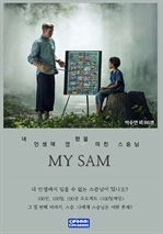 도서 이미지 - MY SAM