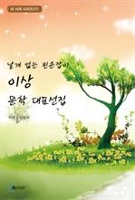도서 이미지 - 날개 없는 왼손잡이, 이상 문학 대표선집