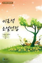 도서 이미지 - 이효석 소설선집